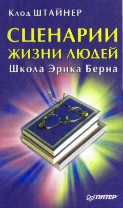 """Обложка книги """"Сценарии жизни людей. Школа Эрика Берна"""""""