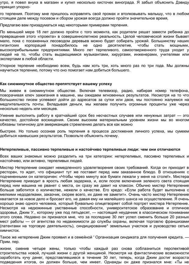 PDF. Искусство получать то, что вам нужно. Шварц Д. Д. Страница 112. Читать онлайн