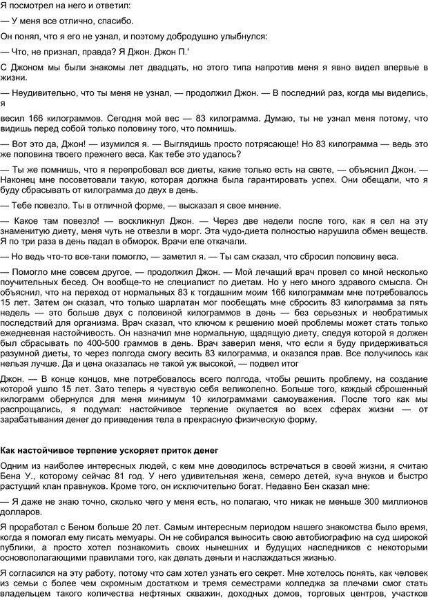 PDF. Искусство получать то, что вам нужно. Шварц Д. Д. Страница 119. Читать онлайн
