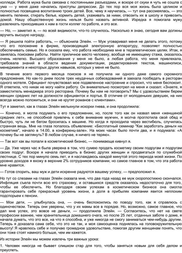 PDF. Искусство получать то, что вам нужно. Шварц Д. Д. Страница 22. Читать онлайн