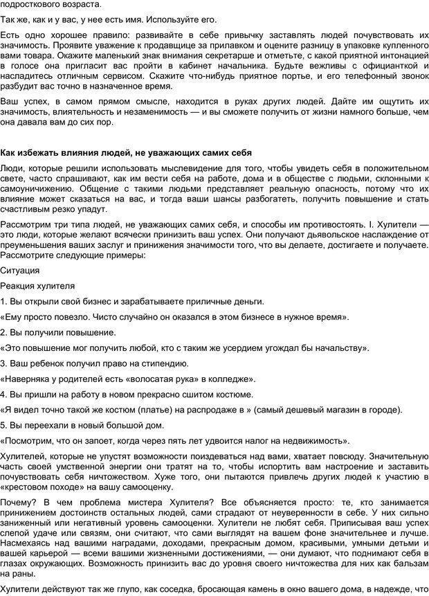 PDF. Искусство получать то, что вам нужно. Шварц Д. Д. Страница 28. Читать онлайн