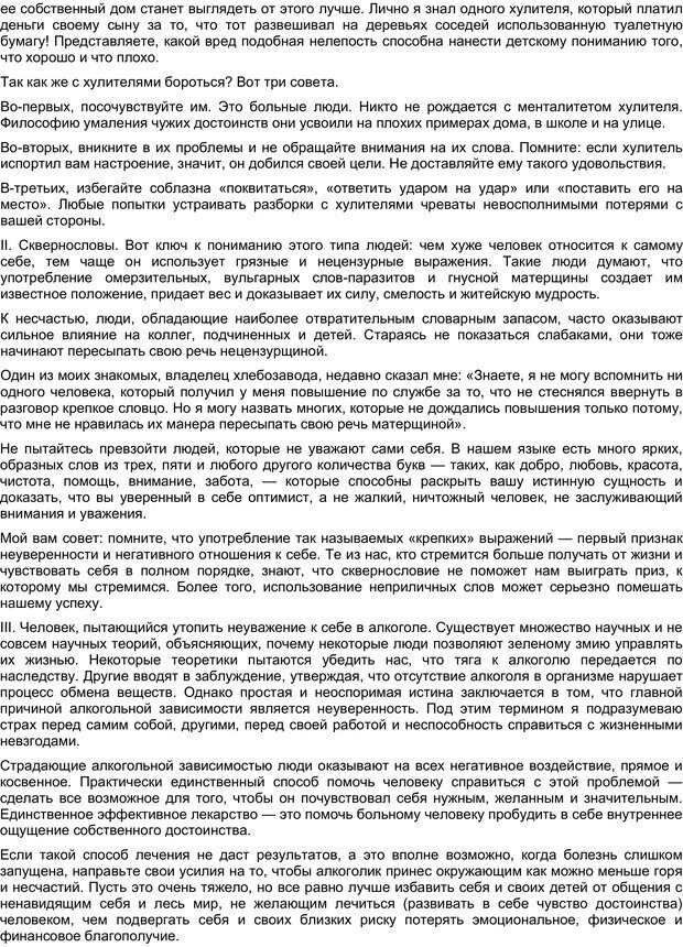 PDF. Искусство получать то, что вам нужно. Шварц Д. Д. Страница 29. Читать онлайн