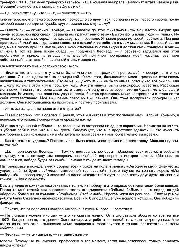 PDF. Искусство получать то, что вам нужно. Шварц Д. Д. Страница 32. Читать онлайн