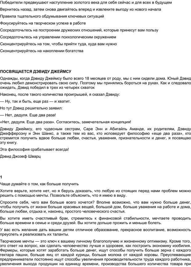 PDF. Искусство получать то, что вам нужно. Шварц Д. Д. Страница 4. Читать онлайн