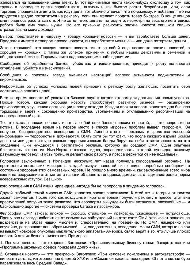 PDF. Искусство получать то, что вам нужно. Шварц Д. Д. Страница 51. Читать онлайн