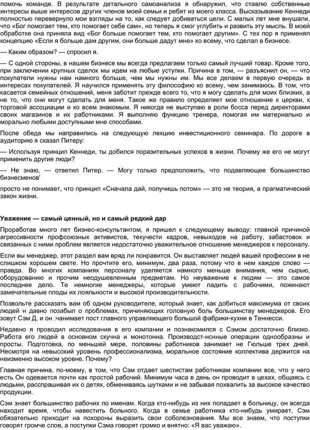 PDF. Искусство получать то, что вам нужно. Шварц Д. Д. Страница 59. Читать онлайн