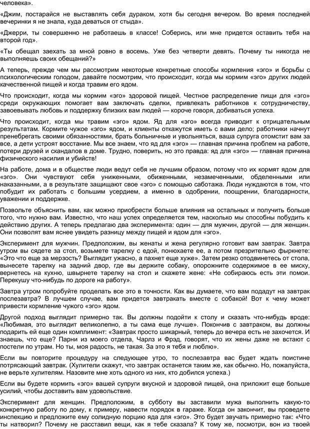 PDF. Искусство получать то, что вам нужно. Шварц Д. Д. Страница 66. Читать онлайн