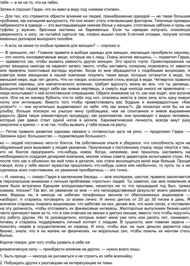 PDF. Искусство получать то, что вам нужно. Шварц Д. Д. Страница 94. Читать онлайн