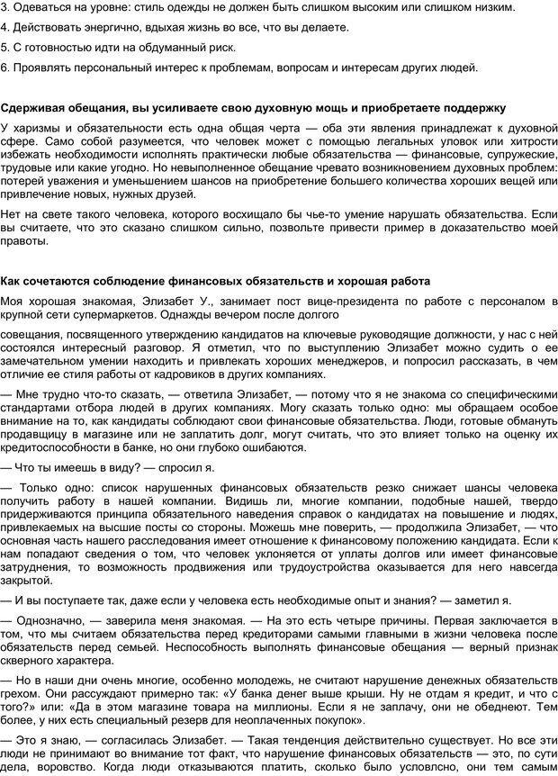 PDF. Искусство получать то, что вам нужно. Шварц Д. Д. Страница 95. Читать онлайн