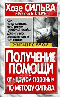 """Обложка книги """"Получение помощи от """"другой стороны"""" по методу Сильва"""""""