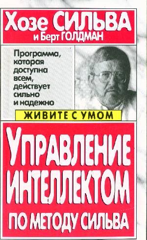 """Обложка книги """"Управление интеллектом по методу Сильва"""""""