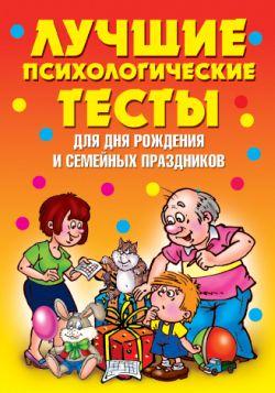 """Обложка книги """"Лучшие психологические тесты для дня рождения и семейных праздников"""""""