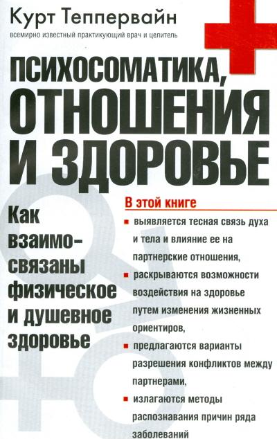 """Обложка книги """"Психосоматика, отношения и здоровье"""""""