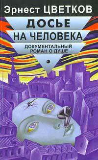 """Обложка книги """"Досье на человека"""""""