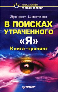 """Обложка книги """"В поисках утраченного 'Я'"""""""