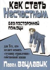 Как стать несчастным без посторонней помощи, Вацлавик Пауль