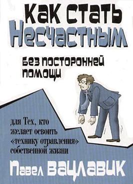 """Обложка книги """"Как стать несчастным без посторонней помощи"""""""