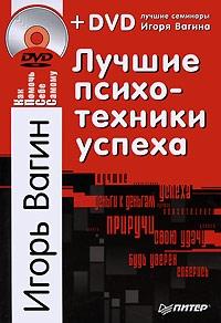 """Обложка книги """"Лучшие психотехники успеха"""""""