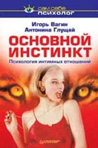 """Обложка книги """"Основной инстинкт: психология интимных отношений"""""""
