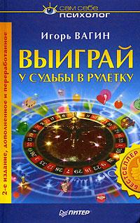 """Обложка книги """"Выиграй у судьбы в рулетку"""""""