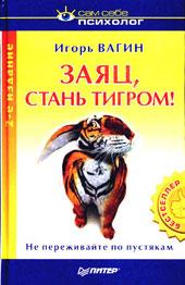 """Обложка книги """"Заяц, стань тигром!"""""""