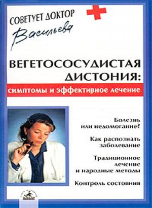 """Обложка книги """"Вегетососудистая дистония: симптомы и эффективное лечение"""""""
