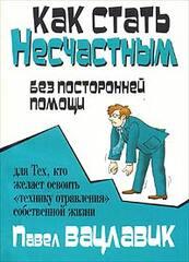 Как стать несчастным без посторонней помощи, Вацлавик Паул