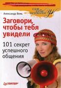 Заговори, чтобы тебя увидели. 101 секрет успешного общения, Вемъ Александр