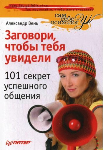 """Обложка книги """"Заговори, чтобы тебя увидели. 101 секрет успешного общения"""""""