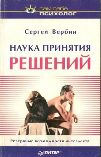 """Обложка книги """"Наука принятия решений"""""""