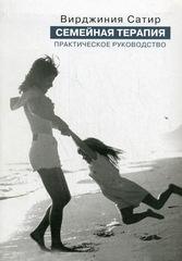 Почему семейная терапия?, Сатир Вирджиния