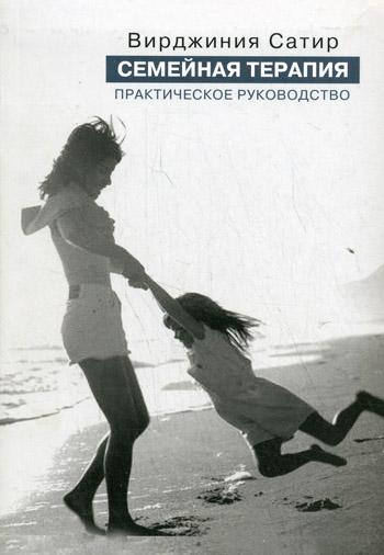 """Обложка книги """"Почему семейная терапия?"""""""