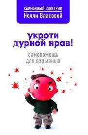 """Обложка книги """"Укроти дурной нрав! Самопомощь для взрывных"""""""