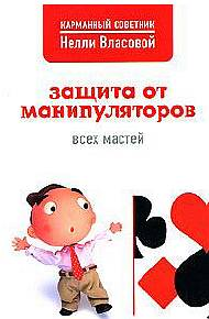"""Обложка книги """"Защита от манипуляторов всех мастей"""""""