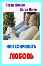 """Обложка книги """"Как сохранить любовь"""""""