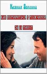 Как помириться с мужчиной за 15 минут, Волгина Ксения
