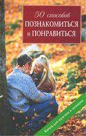 50 способов познакомиться и понравиться, Вульф Шерин