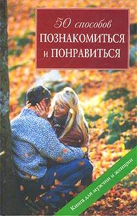 """Обложка книги """"50 способов познакомиться и понравиться"""""""