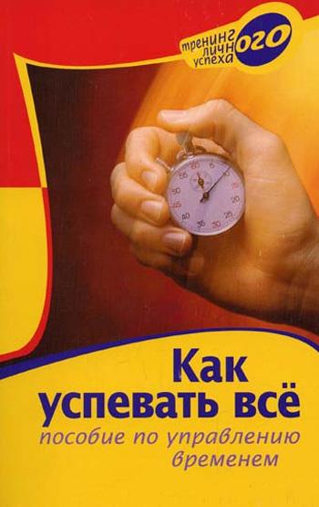 """Обложка книги """"Как успевать все. Пособие по управлению временем"""""""