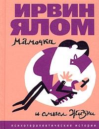 """Обложка книги """"Мамочка и смысл жизни. Психотерапевтические истории"""""""