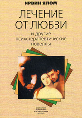 Лечение от любви и другие психотерапевтические новеллы, Ялом Ирвин