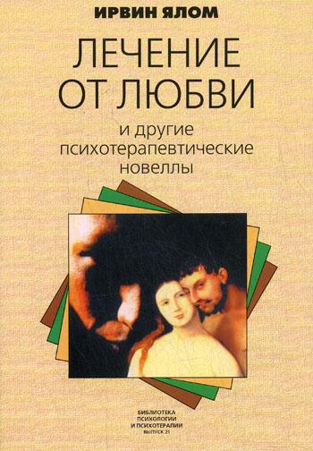"""Обложка книги """"Лечение от любви и другие психотерапевтические новеллы"""""""