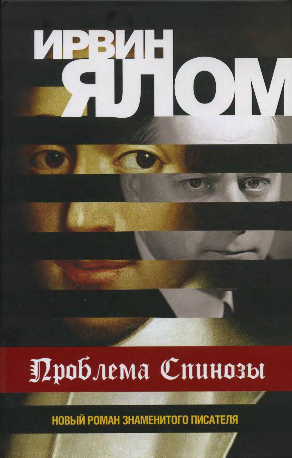 """Обложка книги """"Проблема Спинозы"""""""