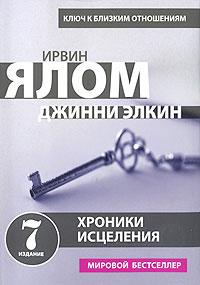 """Обложка книги """"Психотерапевтические истории. Хроники исцеления"""""""