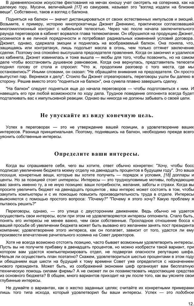 PDF. Преодолевая НЕТ, или Переговоры с трудными людьми. Юри У. Страница 11. Читать онлайн