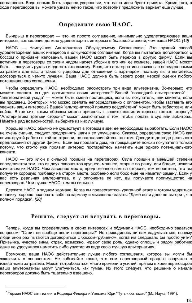 PDF. Преодолевая НЕТ, или Переговоры с трудными людьми. Юри У. Страница 12. Читать онлайн