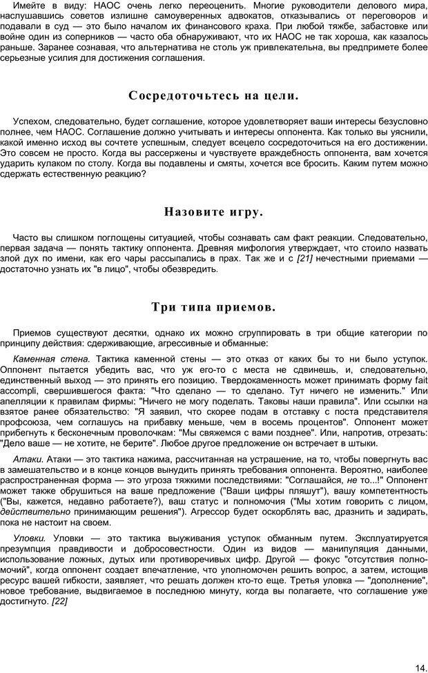 PDF. Преодолевая НЕТ, или Переговоры с трудными людьми. Юри У. Страница 13. Читать онлайн