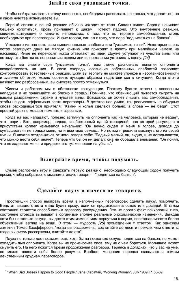 PDF. Преодолевая НЕТ, или Переговоры с трудными людьми. Юри У. Страница 15. Читать онлайн