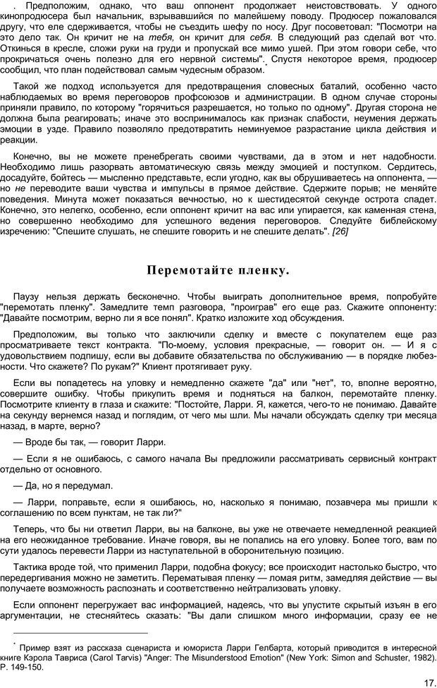 PDF. Преодолевая НЕТ, или Переговоры с трудными людьми. Юри У. Страница 16. Читать онлайн