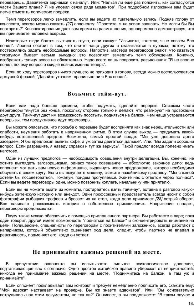 PDF. Преодолевая НЕТ, или Переговоры с трудными людьми. Юри У. Страница 17. Читать онлайн